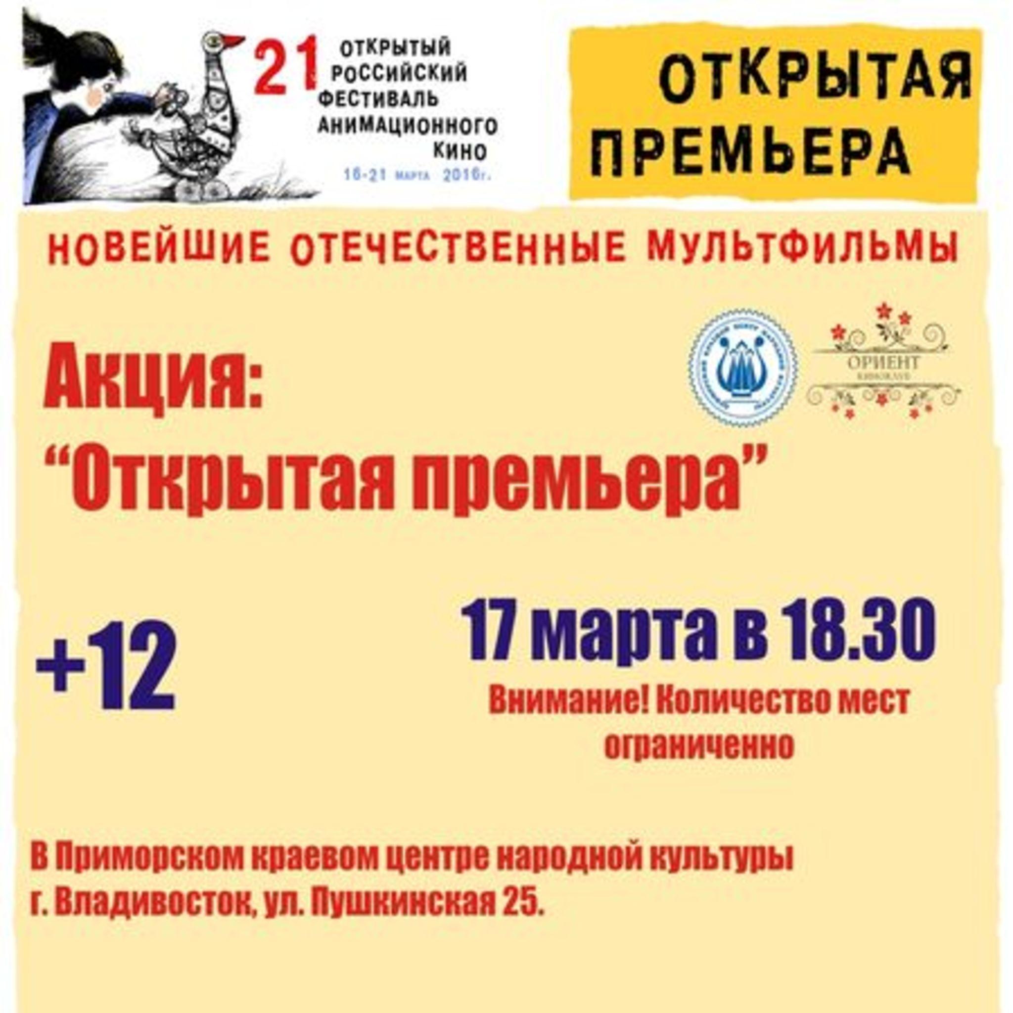 Action Open Premiere