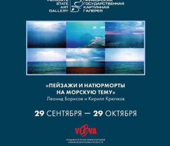 "Exhibition of Leonid Borisov and Kirill Kryuchkov ""Landscapes and still lifes on the sea theme"""