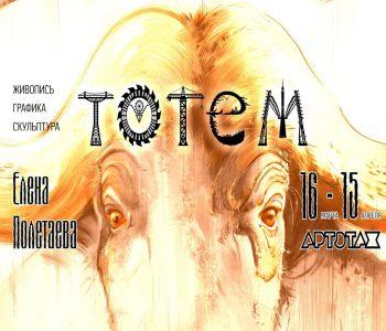 Выставка «Тотем»