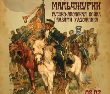 На сопках Маньчжурии. Русско-японская война глазами художника