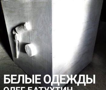 Белые одежды. Олег Батухтин