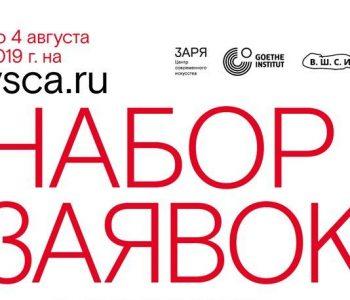 Открытый конкурс на участие в двухнедельной осенней школе во Владивостоке