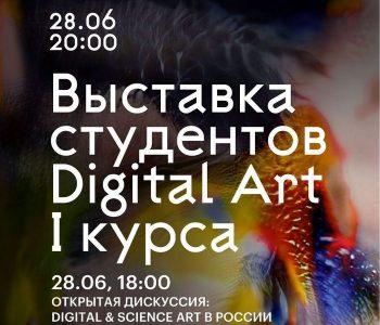 Дискуссия «Digital & Science Art в России» / Итоговая выставка программы Digital Art в ДВФУ