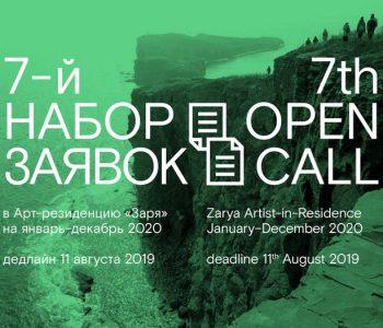 Арт-резиденция «Заря» объявляет о новом наборе заявок на 2020 год