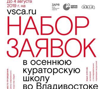 Набор заявок в осеннюю кураторскую школу во Владивостоке