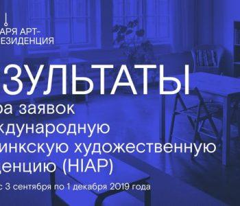 Объявлены результаты в Международную хельсинкскую художественную резиденцию (HIAP)