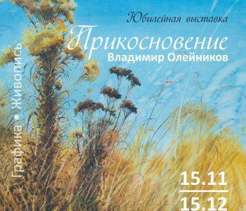 Владимир Олейников. Прикосновение. Графика. Живопись
