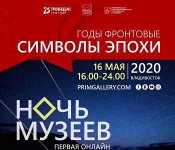 Ночь музеев-2020. «Годы фронтовые. Символы эпохи»